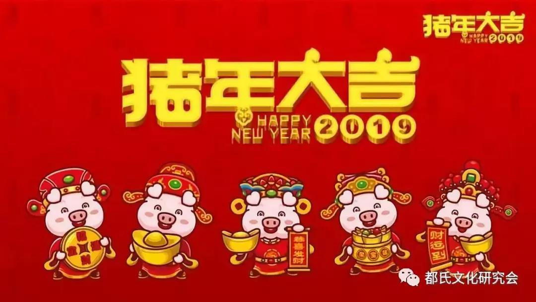 都氏文化研究会祝全国宗亲新年快乐 大吉大利 猪年行大运!2
