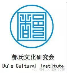 都氏文化研究会祝全国宗亲新年快乐 大吉大利 猪年行大运!12