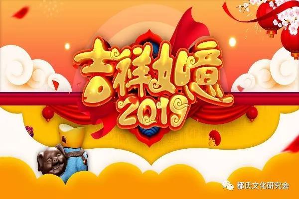都氏文化研究会祝全国宗亲新年快乐 大吉大利 猪年行大运!8